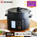 圧力鍋 電気 2.2L 低温調理器 ブラック KPC-MA2-B 炊飯器 3合 低温調理 保温 蒸し調理 手軽 簡単 使いやすい 料理 お…