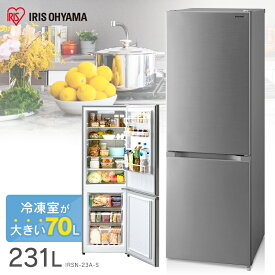 [安心延長保証対象]冷蔵庫 231L シルバー IRSN-23A-S 送料無料 冷蔵庫 冷凍庫 大容量 BIG 大きい アラーム付き 静か シンプル 一人暮らし 1K 家電 2ドア 省エネ 新鮮 2ドア 1人暮らし アイリスオーヤマ 無料設置サービス