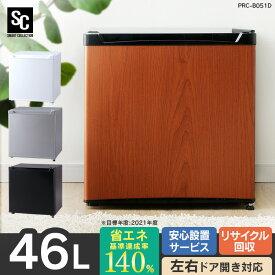 冷蔵庫 1ドア冷蔵庫 46L PRC-B051D 送料無料1ドア 46L 小型 コンパクト パーソナル 右開き 左開き シンプル 一人暮らし 1人暮らし ひとり暮らし キッチン家電 大型家電 白物家電 【D】