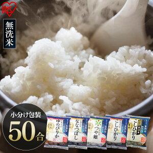 生鮮米 無洗米 食べ比べセット無洗米 一等米 食べくらべ ゆめぴりか こしひかり つや姫 ななつぼし 新鮮小袋 2合パック 小分け 一人暮らし 新生活 アイリスオーヤマ お米 贈り物 1.5kg 5種食べ