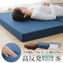 マットレス シングル 高反発 三つ折り 高反発マットレス 厚さ10cm 3つ折り ベッドマットレス ベッドマット 敷布団 敷…