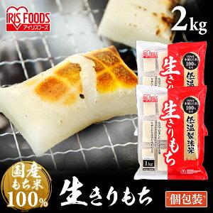 【2個セット】低温製法米の生きりもち 切り餅 個包装タイプ(シングルパック) 1kg アイリスオーヤマ お正月 元旦 餅 モチ 切りもち