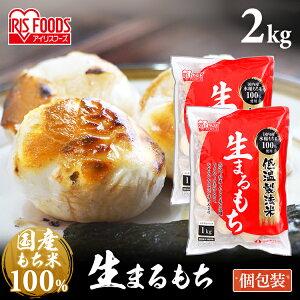【ポイント5倍!】餅 お正月 モチ お餅 丸もち 低温製法米の生まるもち シングルパック 1kg×2個セット アイリスフーズ 元旦 アイリスオーヤマ