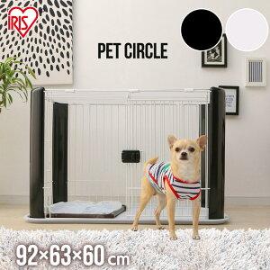 ペットサークル CLS-1130Y 全2色 ペットサークル ペット ペットケージ ペットサークル 室内用 柵 サークル ケージ ゲージ 犬 いぬ 小型犬 中型犬 アイリスオーヤマ 送料無料