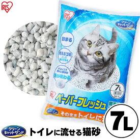 猫砂 紙 ネコ砂 ペーパーフレッシュ7L×6袋 PFC-7L 紙砂 猫砂 ねこ砂 紙 かみ パルプ 溶ける 固まる トイレに流せる 流せる 再生パルプ にゃんこ ネコ 猫 ねこ cat アイリスオーヤマ〔petto〕【syuu】