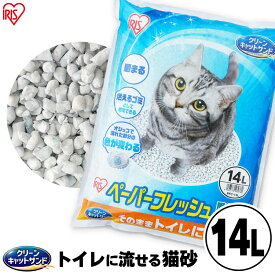 ペーパーフレッシュ14L PFC-14L 紙砂 ネコ砂 猫砂 ねこ砂 紙 かみ パルプ 溶ける 固まる トイレに流せる 流せる 再生パルプ にゃんこ ネコ 猫 ねこ cat アイリスオーヤマ