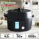《アウトレット》[安心延長保証対象]圧力鍋 電気圧力鍋 アイリスオーヤマ 4.0L ブラック PMPC-MA4-B送料無料 電気圧力…