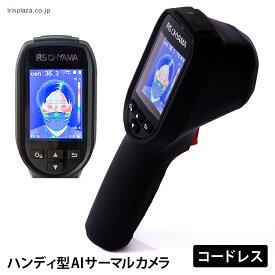 体温計 サーマルカメラ 携帯型AIサーマルカメラ 送料無料 携帯用 AI サーマル サーモ カメラ 顔認識 顔 認識 温度 体温 体温検知カメラ 体温測定 手持ち 検温 温度測定 体温測定 アイリスオーヤマ