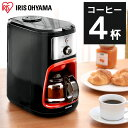 [安心延長保証対象]コーヒーメーカー ブラックレッド おしゃれ ミル付き 全自動 全自動コーヒーメーカー IAC-A600 豆…