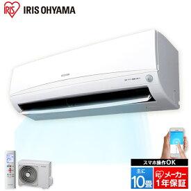 [安心延長保証対象]エアコン 10畳 2.8kW(Wifi+人感センサー) IRA-2801W(室内ユニット)+IRA-2801RZ(室外ユニット) アイリスオーヤマ 冷房 暖房 ルームエアコン クーラー 除湿
