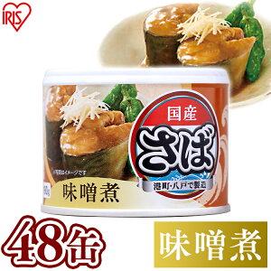 【48個セット】サバ缶 味噌煮 サバ缶 日本のさば 味噌煮 さば缶 サバ さば 国産 缶詰 保存食 190g 鯖 鯖缶