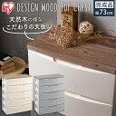 デザインウッドトップチェスト 5段 DW-725 アイボリー グレー新生活 一人暮らし 収納 衣類収納 衣類チェスト タンス …