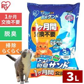 猫砂 1週間取り替えいらずネコトイレ専用 脱臭サンド 3L アイリスオーヤマ シリカゲル 脱臭 抗菌