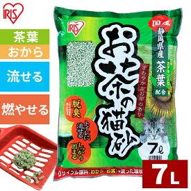 猫砂 お茶の猫砂 猫砂 おから 7L OCN-70N アイリスオーヤマ