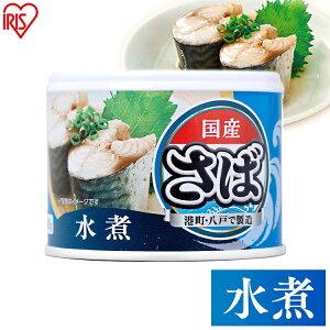 サバ缶 水煮 サバ缶 日本のさば 水煮 さば缶 サバ さば 国産 缶詰 かんづめ 保存食 さばかん190g 鯖 鯖缶
