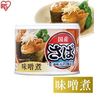サバ缶 味噌煮 サバ缶 日本のさば 味噌煮 さば缶 サバ さば 国産 缶詰 保存食 190g 鯖 鯖缶