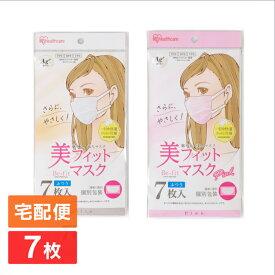 美フィットマスク ふつうサイズ 7枚 19PK-FBF7MW ホワイト ピンク 花粉 風邪 予防 すっぴん アイリスオーヤマ