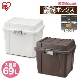 宅配ボックス 大容量 540 TBP-540 全2色 宅配ボックス 宅配 ボックス セキュリティ 安全 ガーデニング 工具 アイリスオーヤマ