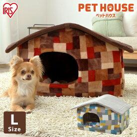 ペットハウスLサイズ PHL-720 ペットハウス 犬 イヌ いぬ ドッグ 猫 ネコ ねこ キャット 模様 寝床 かわいい ぺっとはうす アイリスオーヤマ