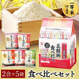 お米 米 おこめ 生鮮米 2合5種食べ比べセット ゆめぴりか つや姫 こしひかり あきたこまち ひとめぼれ アイリスオーヤマ