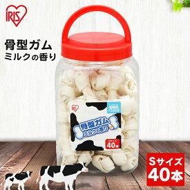 骨型ガム ミルク味(40本) SP-MGB40S犬 犬用 ペット ペット用 ガム おやつ ご褒美 ミルク ハードガム アイリスオーヤマ