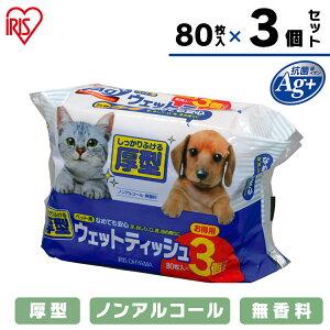 【3個セット】ウェットティッシュ ペット 80枚入×3P PWT−3Pウエットティッシュ ペット用 厚手 消臭 14×20cm なめても安心 銀イオン ペット 犬 猫 イヌ ネコ いぬ ねこ アイリスオーヤマ