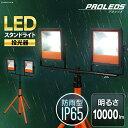 作業灯 LED LWT-10000STLED作業灯 10000lm 昼光色 led作業灯 作業灯 ワークライト ワークライト LEDスタンドライト ス…