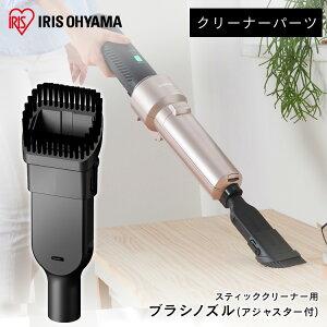 ブラシノズル CKB29 別売毛ブラシノズル 充電式サイクロンスティッククリーナー 充電式サイクロンスティッククリーナー用 スティッククリーナー 掃除 お掃除 掃除機 アタッチメント ノズル