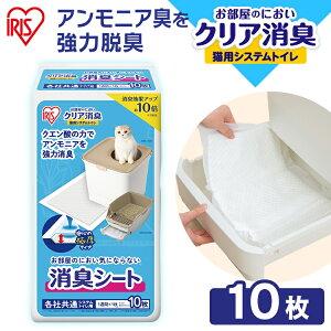【エントリーでP2倍!】お部屋のにおいクリア消臭 猫用システムトイレ 消臭シート 10枚入り ONCS-10 猫 猫用 猫トイレ トイレ シート 室内 におい 消臭 防臭 別売り アイリスオーヤマ