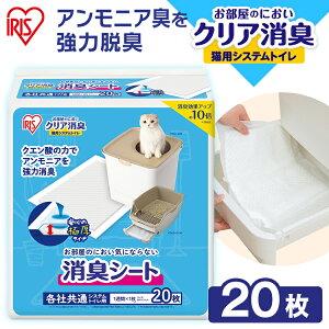 お部屋のにおいクリア消臭 猫用システムトイレ 消臭シート 20枚入り ONCS-20 猫 猫用 猫トイレ トイレ シート 室内 におい 消臭 防臭 別売り アイリスオーヤマ