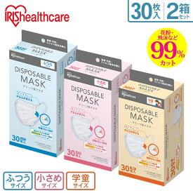 【2箱セット】マスク 不織布 不織布マスク ディスポーザブル プリーツマスク 小さめサイズ ふつうめサイズ 学童サイズ 20PN-30PS
