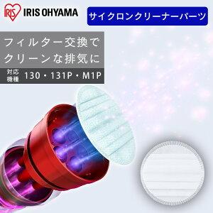 ミドルサイクロンクリーナー 別売排気フィルター CFT102 フィルター 交換 掃除機 消耗品 SCD-130P SCD-131P SCD-M1P アイリスオーヤマ