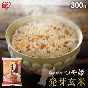 発芽玄米 300g 玄米 米 おこめ ごはん 発芽玄米 つや姫 宮城県産 食物繊維 GABA アイリスフーズ【syoku】