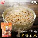 発芽玄米 700g 玄米 米 おこめ ごはん 発芽玄米 つや姫 宮城県産 食物繊維 GABA アイリスフーズ【syoku】