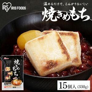 餅 もち mochi 正月 焼き目餅 15個入り 焼き目餅 焼き目もち もち 低温製法 鍋料理 おしるこ 雑煮 小さめサイズ 小さい 国産もち米 水稲もち米 やきめもち モチ 餅 おいしい アイリスオーヤマ
