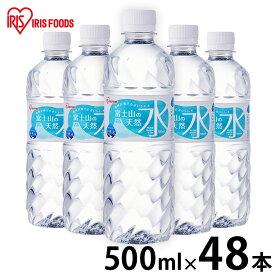 水 ミネラルウォーター 天然水 富士山の天然水500ml×48本 富士山の天然水500ml 富士山の天然水 500ml 天然水500ml 富士山 48本 ケース 自然 みず ウォーター アイリスフーズ アイリスオーヤマ