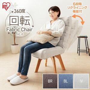 オフィスチェア 在宅ワーク 回転 FAC-K 全3色 送料無料 回転ファブリックチェア 回転チェア チェア 肘なしタイプ 肘なし 椅子 360度 折り畳み コンパクト アイリスオーヤマダイニングチェア ダ