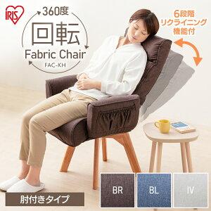 チェア 在宅ワーク オフィスチェア 回転 FAC-KH 送料無料 回転ファブリックチェア 回転チェア 肘付きタイプ 肘付き 椅子 360度 ポケット 折り畳み アイリスオーヤマ おしゃれ ダイニングチェア