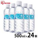 【30%ポイントバック!】水 500ml 500 富士山の天然水500ml×24本 富士山の天然水500ml 富士山の天然水 天然水500ml …