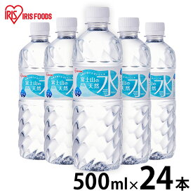 水 ミネラルウォーター 500ml 富士山の天然水500ml×24本 富士山の天然水500ml 富士山の天然水 天然水500ml 富士山 水 ミネラルウォーター 天然水 24本 ケース 自然 みず ウォーター アイリスオーヤマ【代引き不可】
