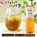 とうもろこしのひげ茶 1500ml×12本 CT-1500C アイリスオーヤマ【代引き不可】