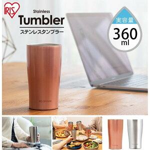 タンブラー 保温 保冷 おしゃれ ステンレス ステンレスタンブラー STL-360 全3色水筒 すいとう タンブラー お弁当 水分補給 飲みもの 飲物 マグ ボトル マグボトル マイボトル ランチ 水分補給