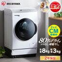 【20%ポイントバック】[安心延長保証対象]ドラム式洗濯機 8kg FLK832 ホワイト送料無料 ドラム式洗濯機 ドラム式洗濯…