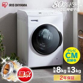 洗濯機 8kg(台無) ドラム式洗濯機 8kg CDK832 ドラム式 送料無料 温水 温水洗浄 温水コース 部屋干し 節水 お手入れ簡単 予約タイマー アイリスオーヤマ 【代引き不可】【予約】
