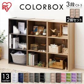 【同色2個セット】 カラーボックス 3段 CX-3CBボックス アイリスオーヤマ 収納棚 ラック 本棚 おしゃれ