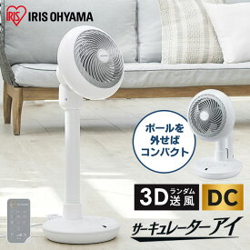 [安心延長保証対象] 扇風機 サーキュレーター DCモーター STF-DC15TC-W 送料無料 コンパクトサーキュレーター サーキュレーター 扇風機 衣類乾燥 換気 DC DCモーター 送風 微風 3D送風 パワフル 静音 低騒音設計 省エネ コンパクト