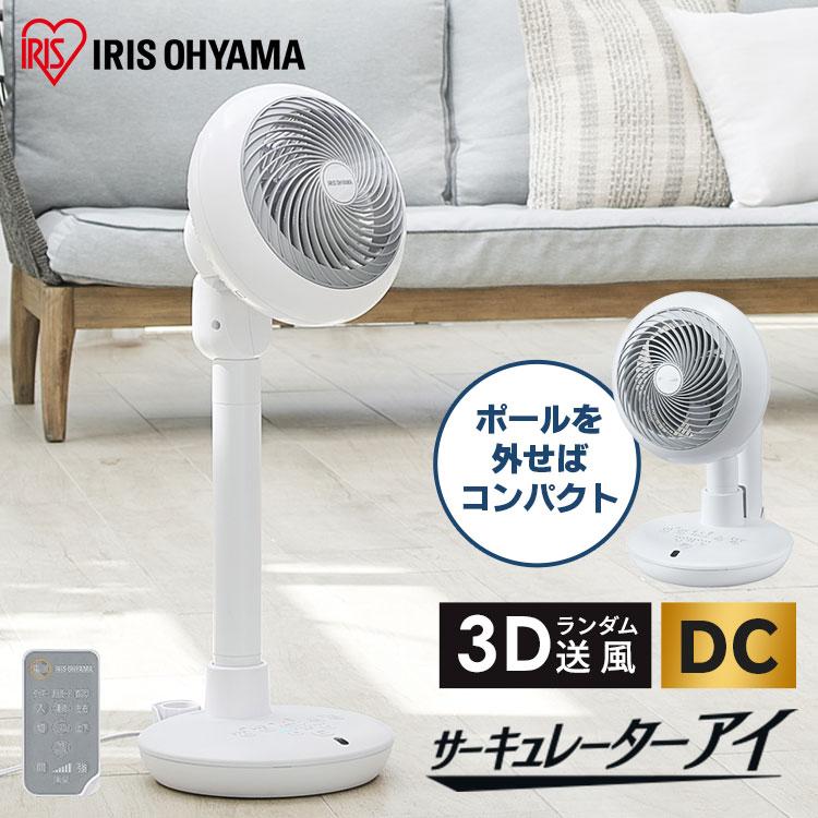 コンパクトサーキュレーター扇風機 24畳