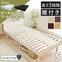 【マットレスセット】棚付きベッド+ボンネルコイルマットレス シングル TKSB-S/BCMT-S 送料無料 すのこベッド マット…