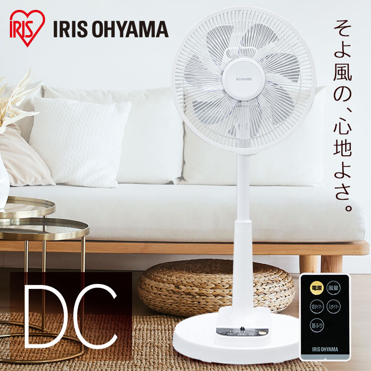 DCモーター式リビング扇風機