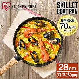 フライパン 28cm スキレットコートパン SKL-28GS すきれっと スキレットパン アルミ 軽い かるい おしゃれ インスタ フッ素コーティング キャンプ アウトドア 調理器具 フライパン アイリスオーヤマ